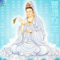 Talk on Kwan Yin (2/4/2001)